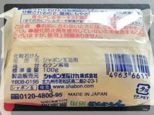 シャボン玉固形純石鹸2