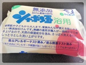 シャボン玉固形純石鹸1
