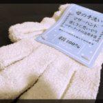 〔お湯洗髪に絹手袋の効果いかに?〕湯シャン12ヶ月目(1年!)の変化
