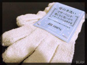 マザーハンド絹手袋湯シャン