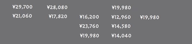 メイソンピアソン価格一覧