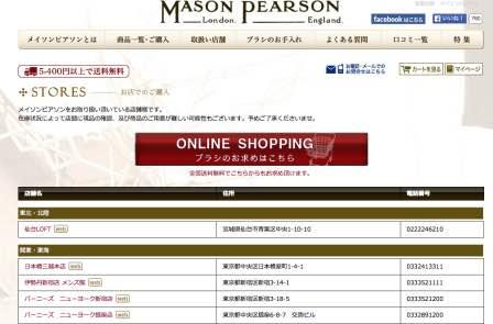 メイソンピアソン店舗一覧