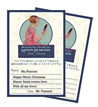 メイソンピアソン ギフトカード