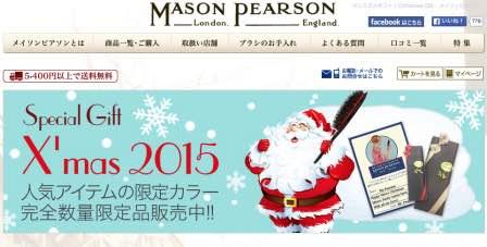 メイソンピアソン ホワイトカラー