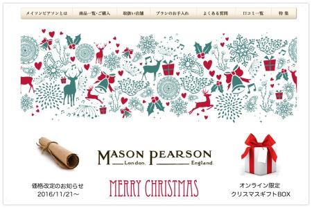 メイソンピアソンクリスマス限定