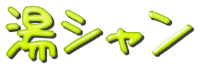 湯シャンロゴ1