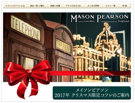 メイソンピアソンのクリスマス