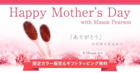 メイソンピアソンの母の日