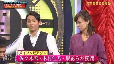 メイソンピアソンの雑誌・テレビ情報(岡村の過ぎるTV)